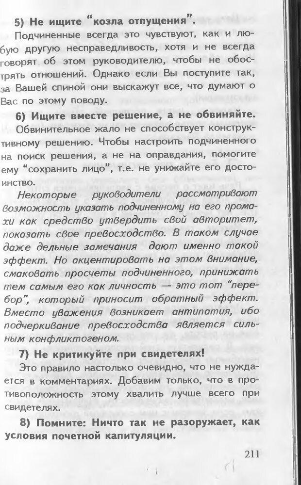 DJVU. Как управлять другими. Как управлять собой. Шейнов В. П. Страница 211. Читать онлайн