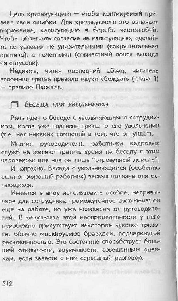 DJVU. Как управлять другими. Как управлять собой. Шейнов В. П. Страница 212. Читать онлайн