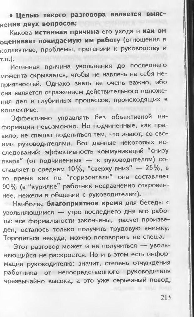 DJVU. Как управлять другими. Как управлять собой. Шейнов В. П. Страница 213. Читать онлайн