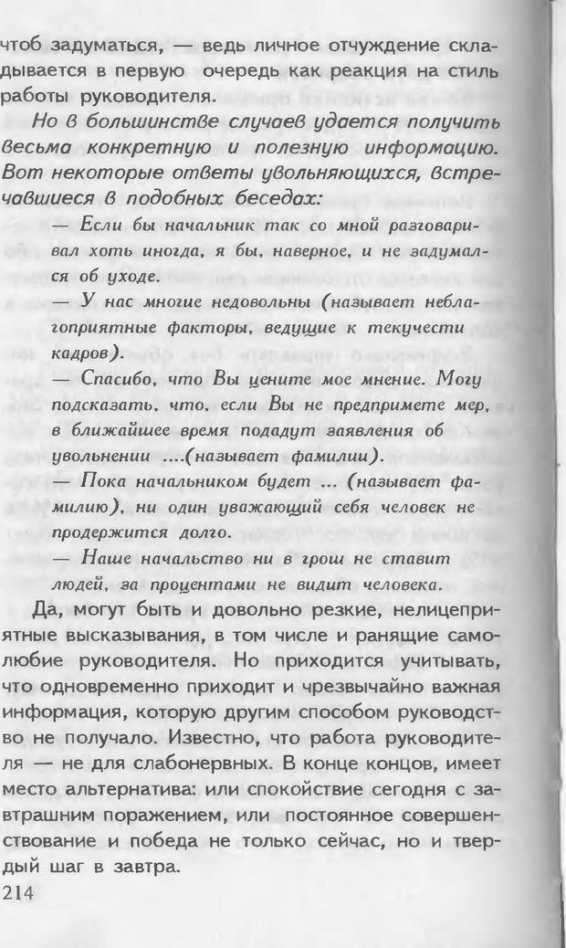 DJVU. Как управлять другими. Как управлять собой. Шейнов В. П. Страница 214. Читать онлайн
