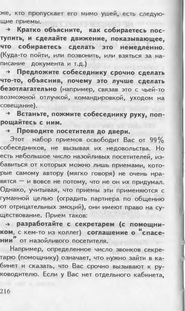 DJVU. Как управлять другими. Как управлять собой. Шейнов В. П. Страница 216. Читать онлайн