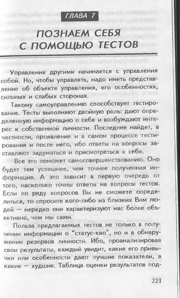 DJVU. Как управлять другими. Как управлять собой. Шейнов В. П. Страница 221. Читать онлайн