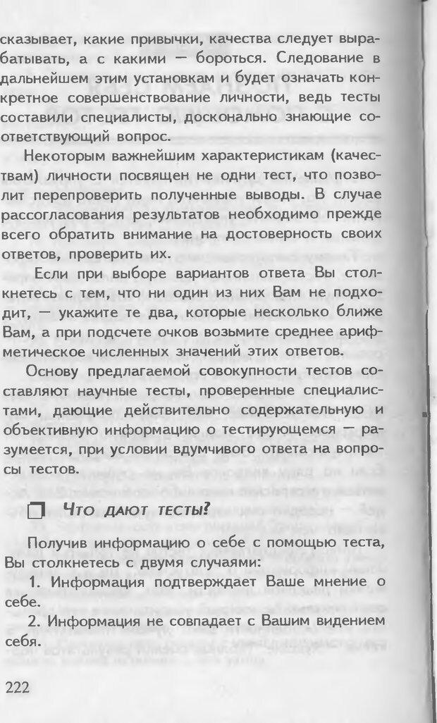 DJVU. Как управлять другими. Как управлять собой. Шейнов В. П. Страница 222. Читать онлайн