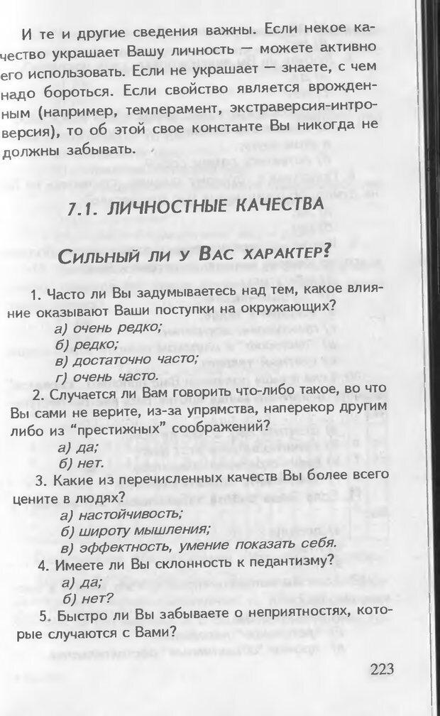 DJVU. Как управлять другими. Как управлять собой. Шейнов В. П. Страница 223. Читать онлайн