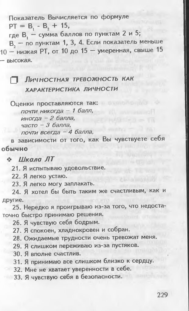 DJVU. Как управлять другими. Как управлять собой. Шейнов В. П. Страница 229. Читать онлайн