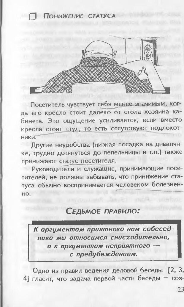 DJVU. Как управлять другими. Как управлять собой. Шейнов В. П. Страница 23. Читать онлайн