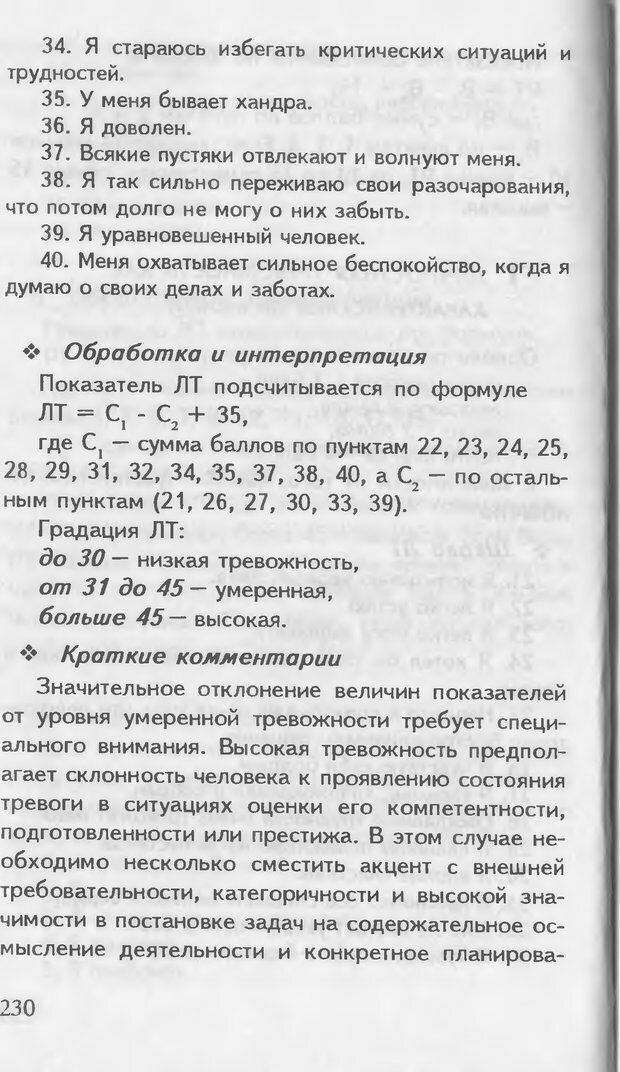 DJVU. Как управлять другими. Как управлять собой. Шейнов В. П. Страница 230. Читать онлайн