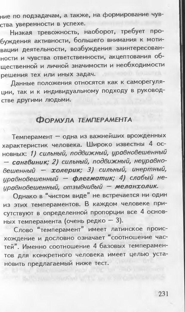 DJVU. Как управлять другими. Как управлять собой. Шейнов В. П. Страница 231. Читать онлайн