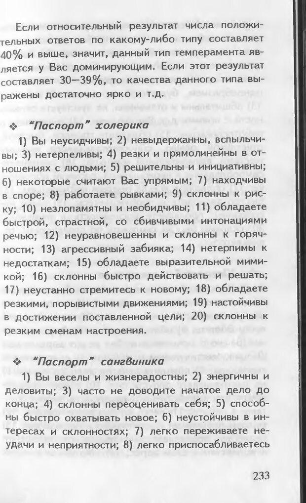 DJVU. Как управлять другими. Как управлять собой. Шейнов В. П. Страница 233. Читать онлайн
