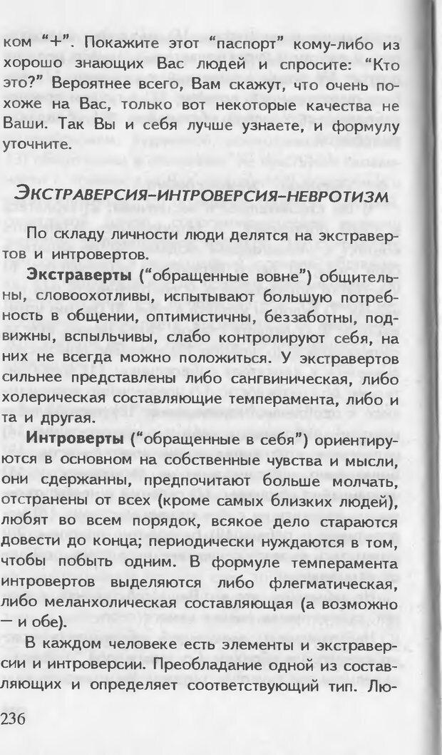 DJVU. Как управлять другими. Как управлять собой. Шейнов В. П. Страница 236. Читать онлайн