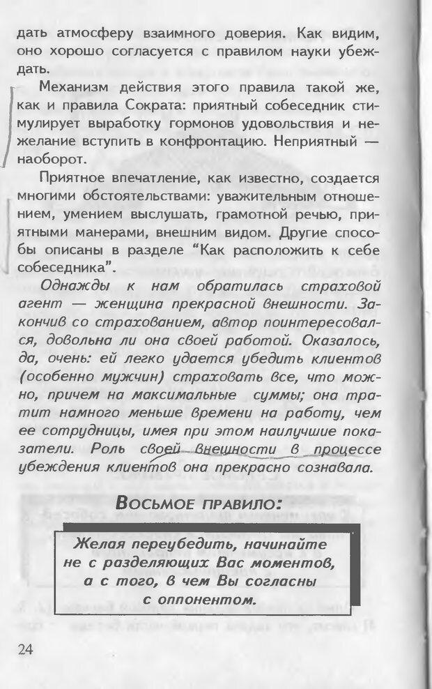 DJVU. Как управлять другими. Как управлять собой. Шейнов В. П. Страница 24. Читать онлайн