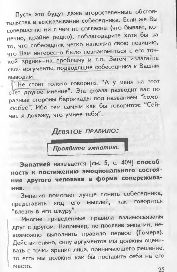 DJVU. Как управлять другими. Как управлять собой. Шейнов В. П. Страница 25. Читать онлайн