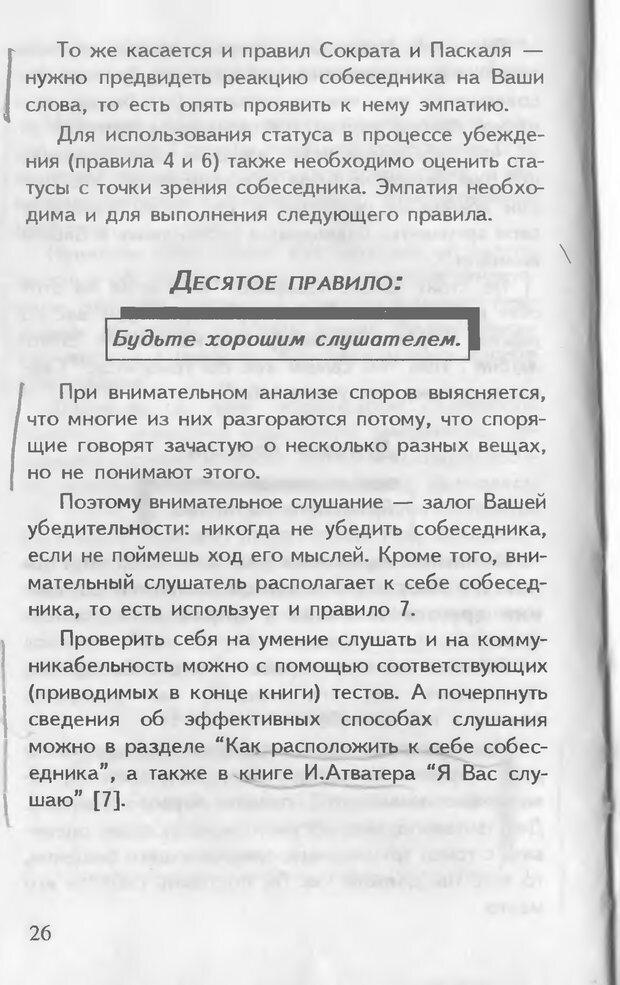 DJVU. Как управлять другими. Как управлять собой. Шейнов В. П. Страница 26. Читать онлайн