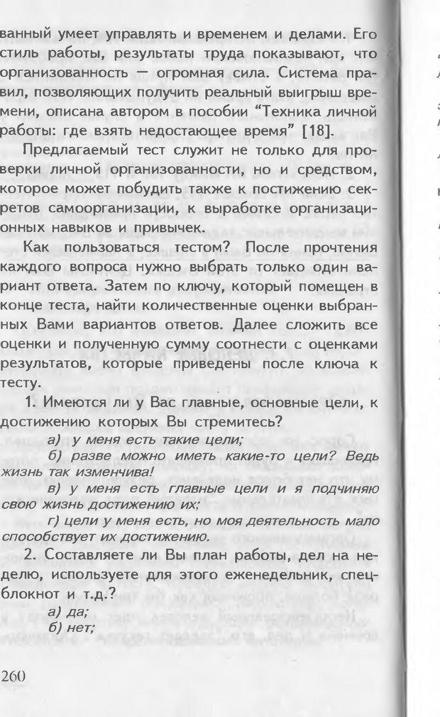 DJVU. Как управлять другими. Как управлять собой. Шейнов В. П. Страница 260. Читать онлайн