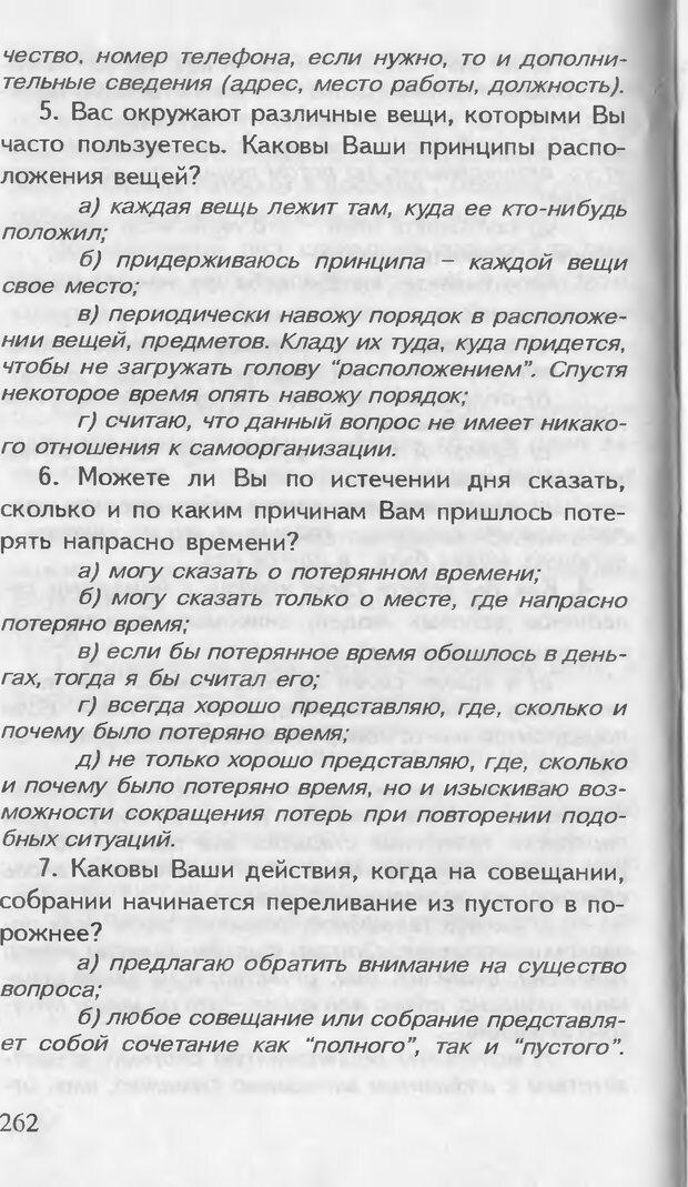 DJVU. Как управлять другими. Как управлять собой. Шейнов В. П. Страница 262. Читать онлайн