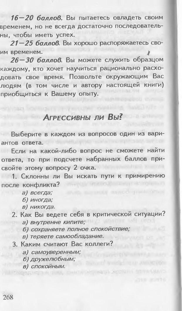 DJVU. Как управлять другими. Как управлять собой. Шейнов В. П. Страница 268. Читать онлайн