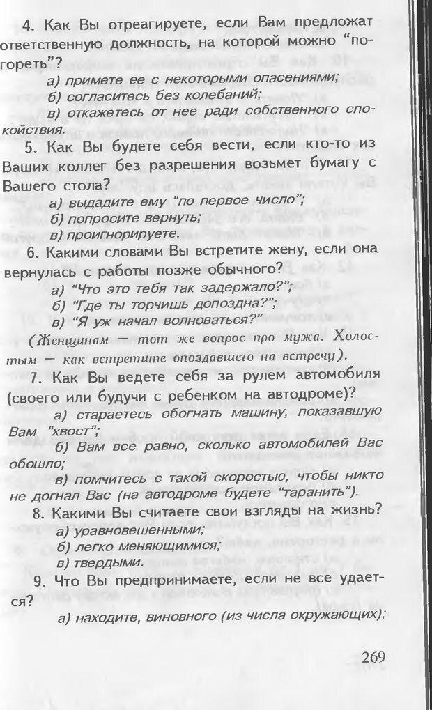 DJVU. Как управлять другими. Как управлять собой. Шейнов В. П. Страница 269. Читать онлайн