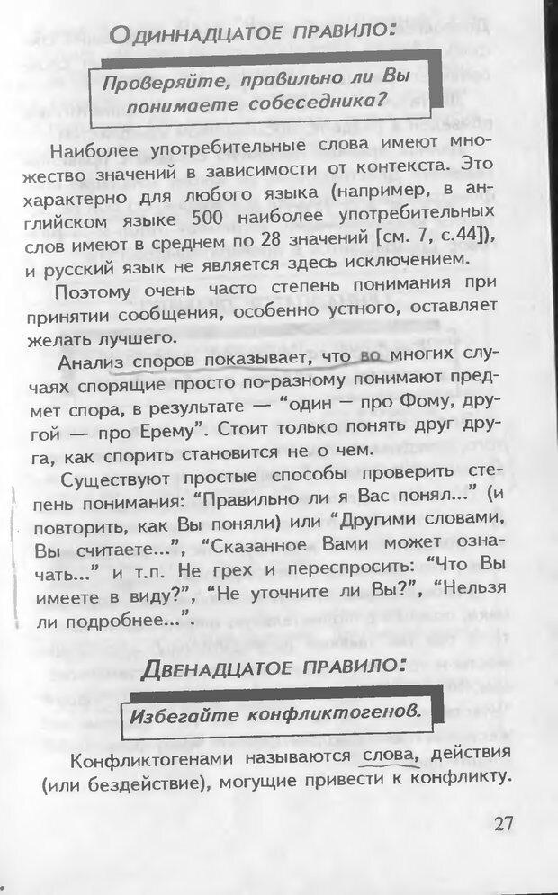 DJVU. Как управлять другими. Как управлять собой. Шейнов В. П. Страница 27. Читать онлайн