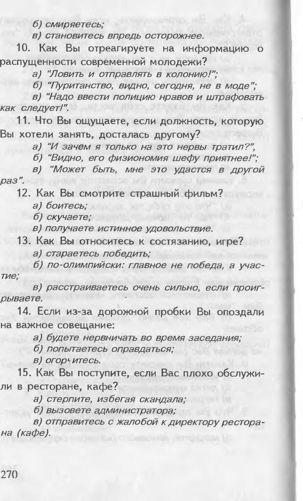 DJVU. Как управлять другими. Как управлять собой. Шейнов В. П. Страница 270. Читать онлайн