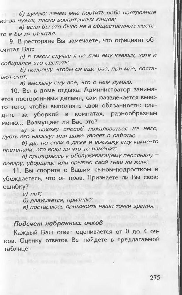 DJVU. Как управлять другими. Как управлять собой. Шейнов В. П. Страница 275. Читать онлайн