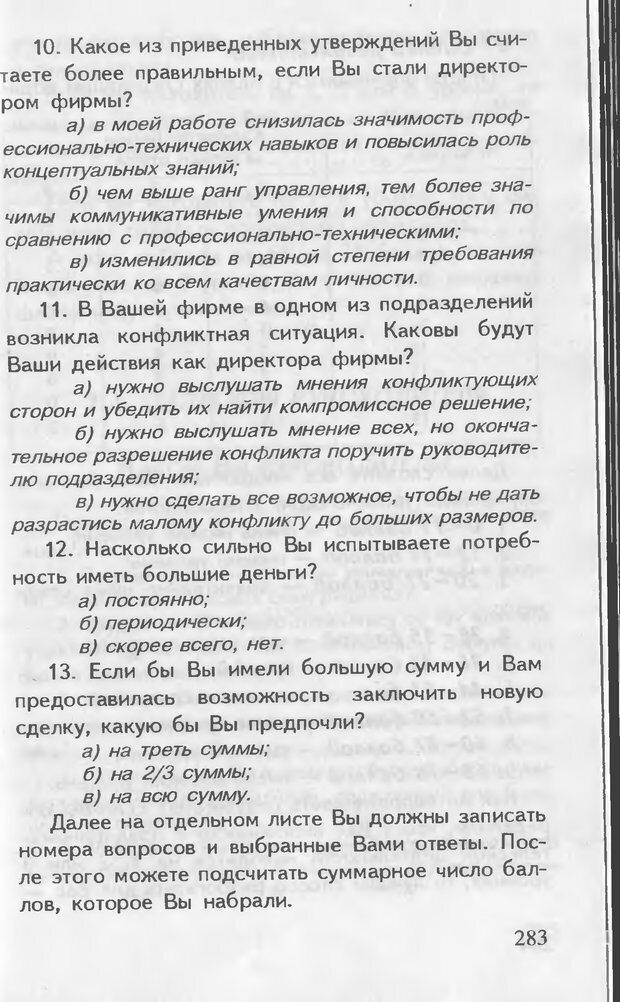 DJVU. Как управлять другими. Как управлять собой. Шейнов В. П. Страница 283. Читать онлайн