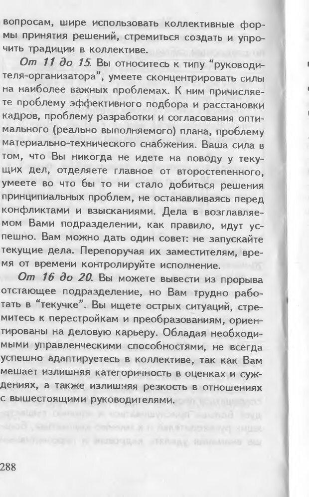 DJVU. Как управлять другими. Как управлять собой. Шейнов В. П. Страница 288. Читать онлайн