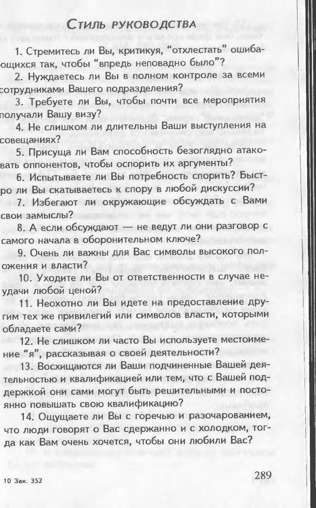 DJVU. Как управлять другими. Как управлять собой. Шейнов В. П. Страница 289. Читать онлайн