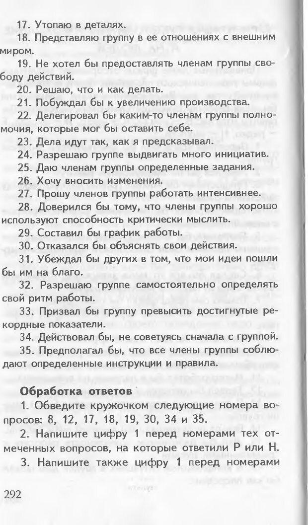 DJVU. Как управлять другими. Как управлять собой. Шейнов В. П. Страница 292. Читать онлайн