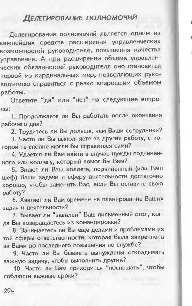 DJVU. Как управлять другими. Как управлять собой. Шейнов В. П. Страница 294. Читать онлайн