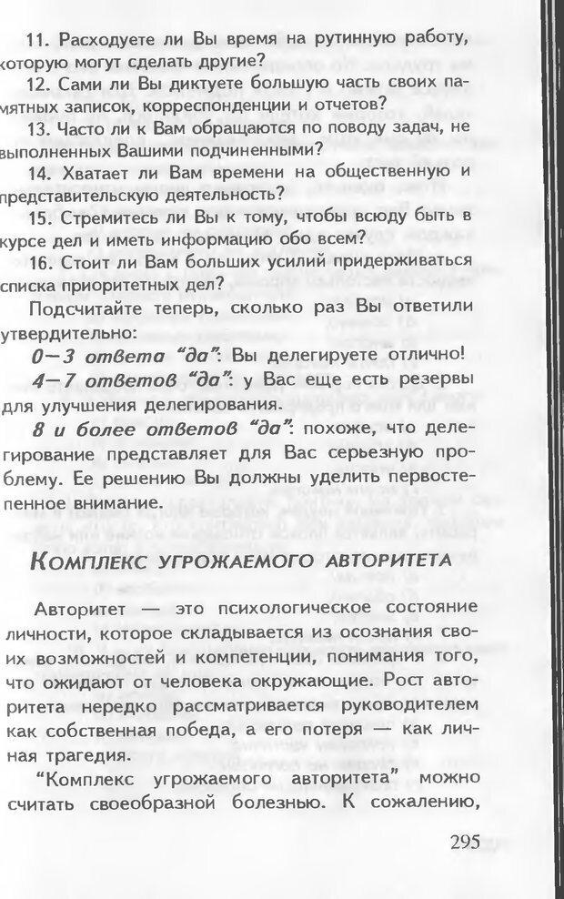 DJVU. Как управлять другими. Как управлять собой. Шейнов В. П. Страница 295. Читать онлайн
