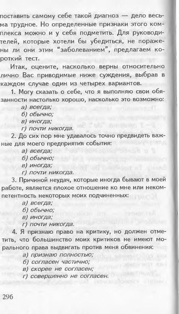 DJVU. Как управлять другими. Как управлять собой. Шейнов В. П. Страница 296. Читать онлайн