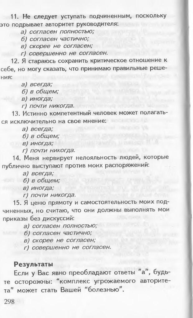 DJVU. Как управлять другими. Как управлять собой. Шейнов В. П. Страница 298. Читать онлайн