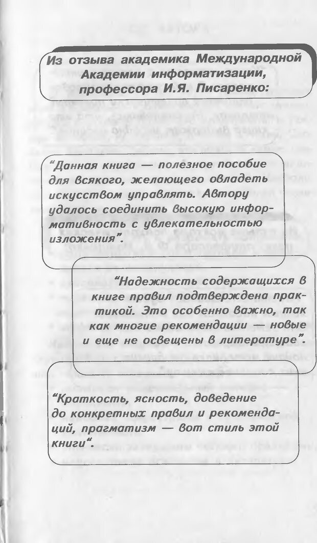 DJVU. Как управлять другими. Как управлять собой. Шейнов В. П. Страница 3. Читать онлайн