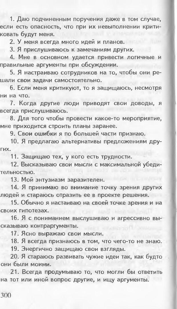 DJVU. Как управлять другими. Как управлять собой. Шейнов В. П. Страница 300. Читать онлайн
