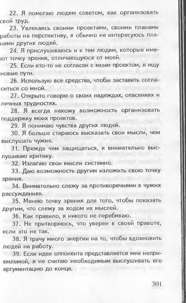 DJVU. Как управлять другими. Как управлять собой. Шейнов В. П. Страница 301. Читать онлайн