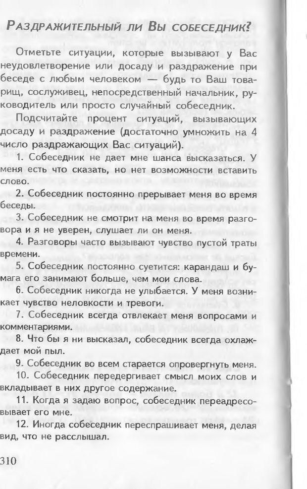 DJVU. Как управлять другими. Как управлять собой. Шейнов В. П. Страница 310. Читать онлайн