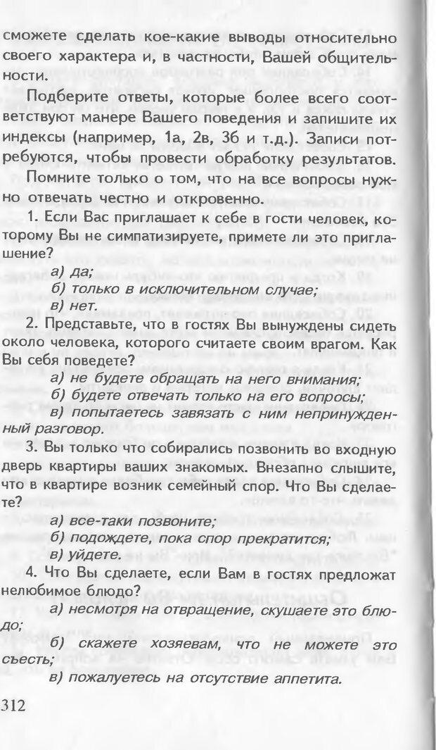 DJVU. Как управлять другими. Как управлять собой. Шейнов В. П. Страница 312. Читать онлайн