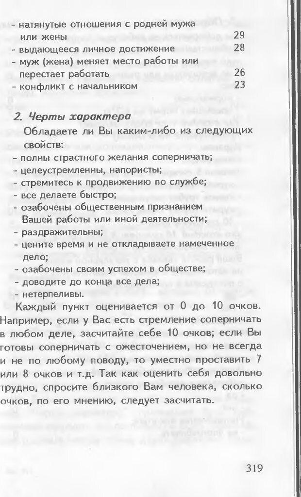 DJVU. Как управлять другими. Как управлять собой. Шейнов В. П. Страница 319. Читать онлайн