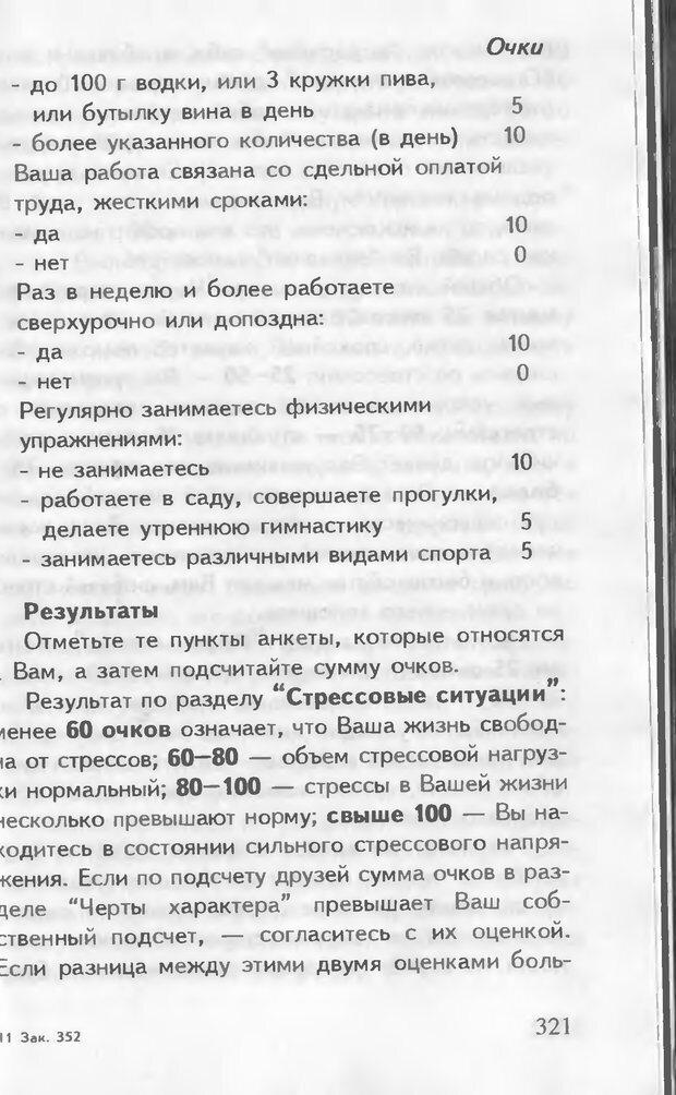 DJVU. Как управлять другими. Как управлять собой. Шейнов В. П. Страница 321. Читать онлайн