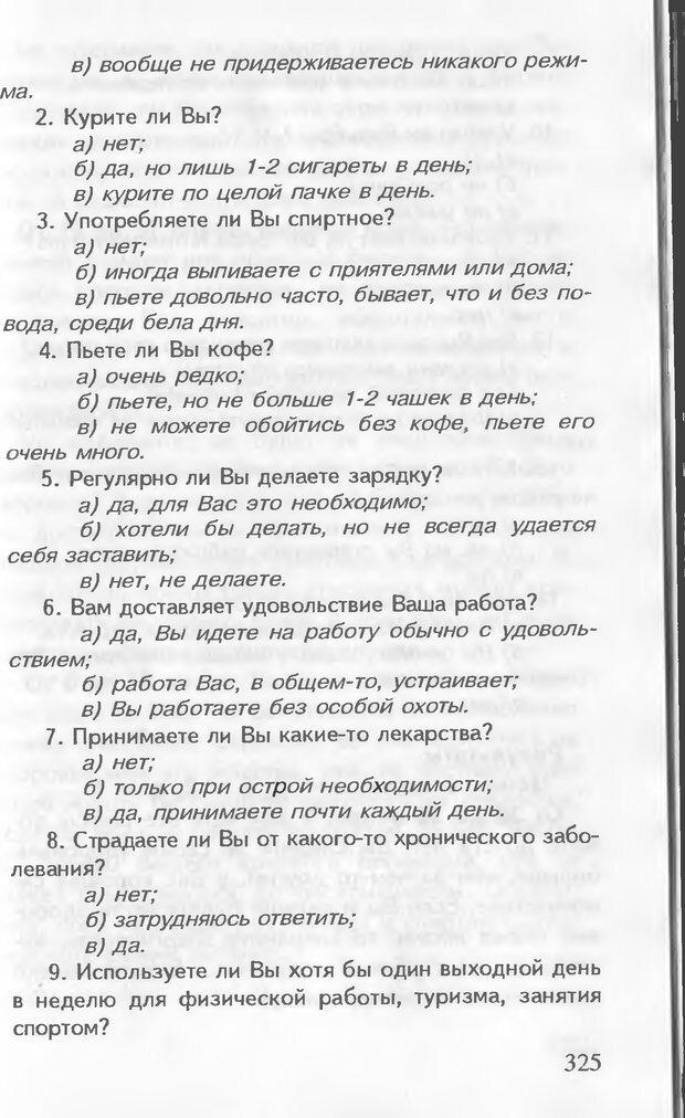 DJVU. Как управлять другими. Как управлять собой. Шейнов В. П. Страница 325. Читать онлайн