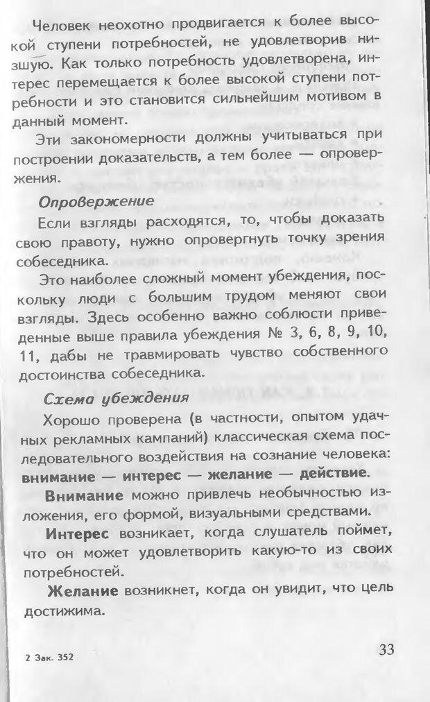 DJVU. Как управлять другими. Как управлять собой. Шейнов В. П. Страница 33. Читать онлайн