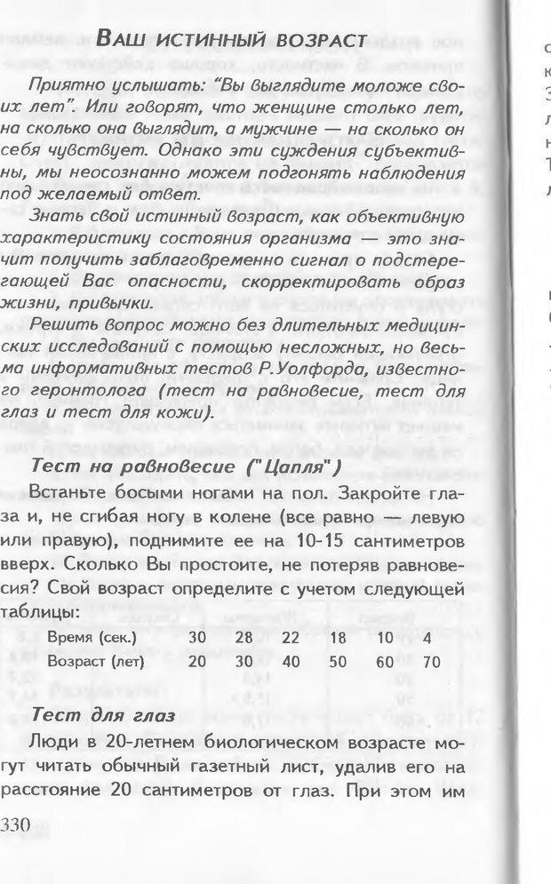 DJVU. Как управлять другими. Как управлять собой. Шейнов В. П. Страница 330. Читать онлайн