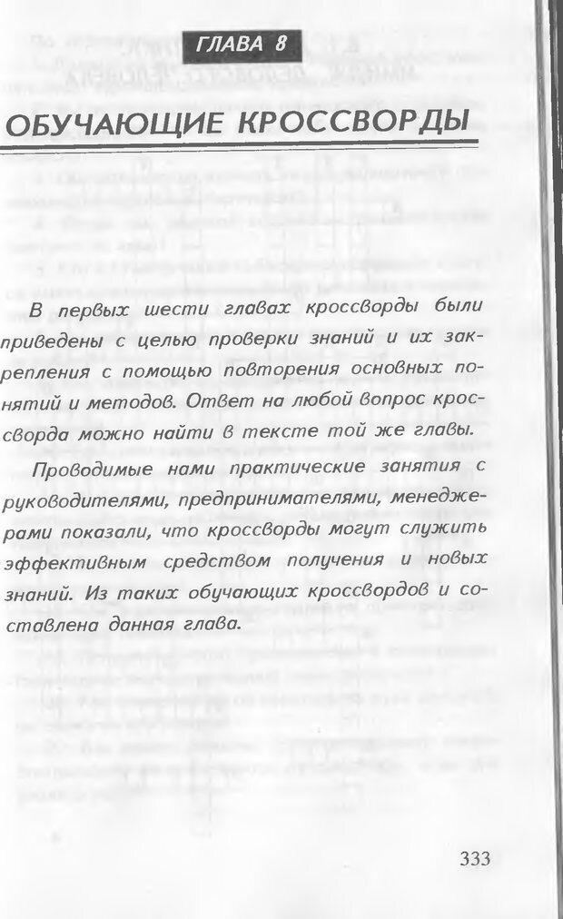 DJVU. Как управлять другими. Как управлять собой. Шейнов В. П. Страница 333. Читать онлайн