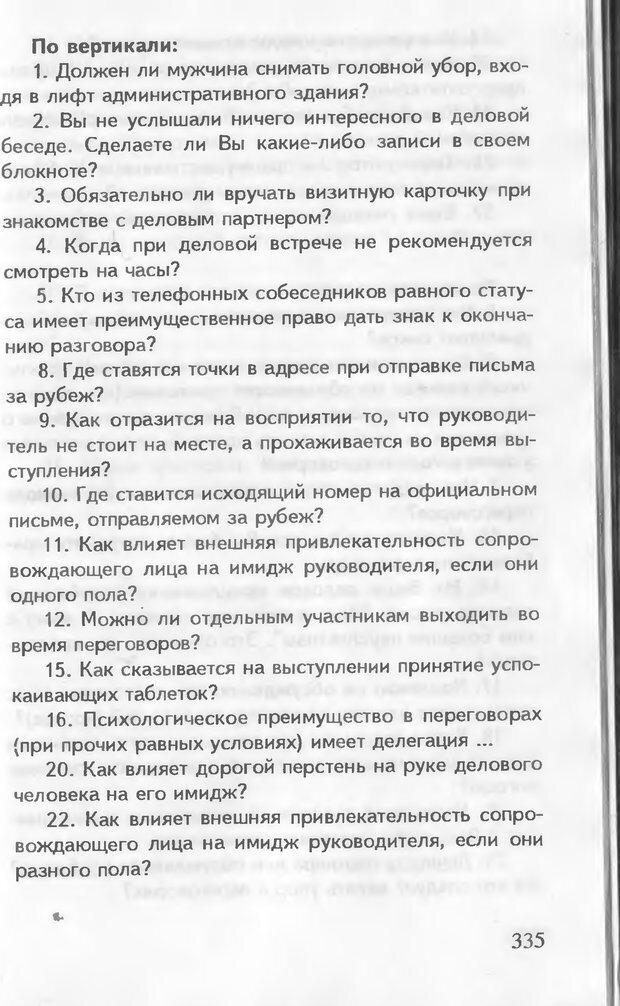 DJVU. Как управлять другими. Как управлять собой. Шейнов В. П. Страница 335. Читать онлайн