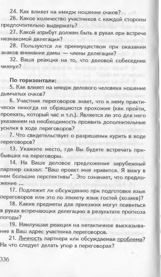 DJVU. Как управлять другими. Как управлять собой. Шейнов В. П. Страница 336. Читать онлайн