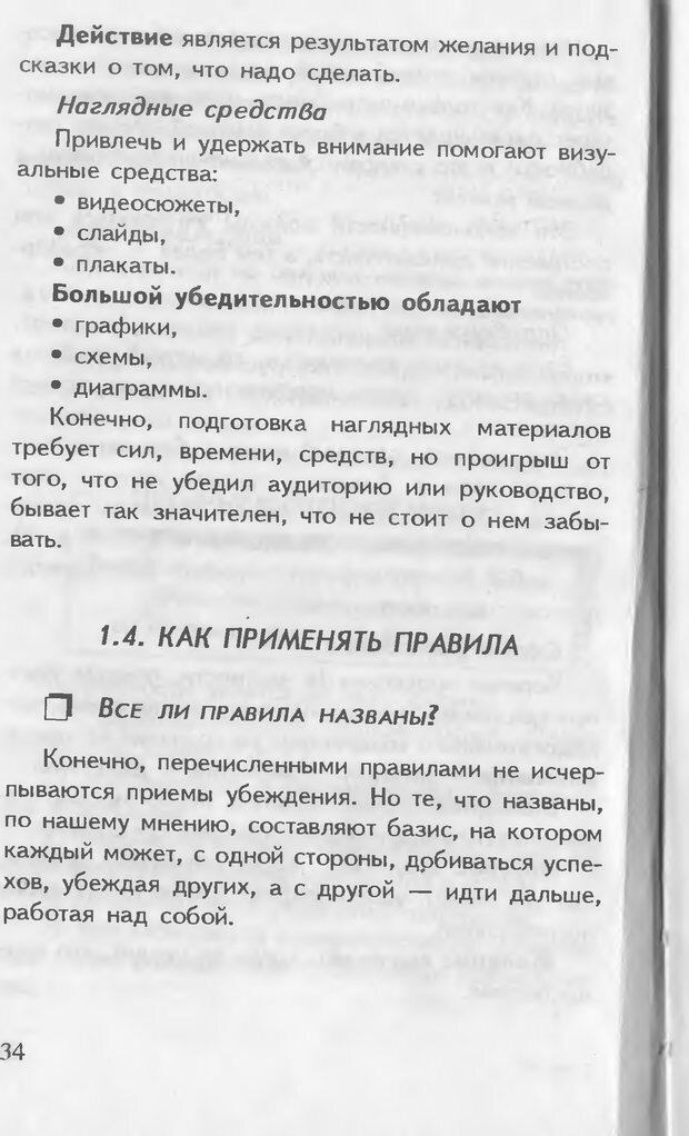 DJVU. Как управлять другими. Как управлять собой. Шейнов В. П. Страница 34. Читать онлайн