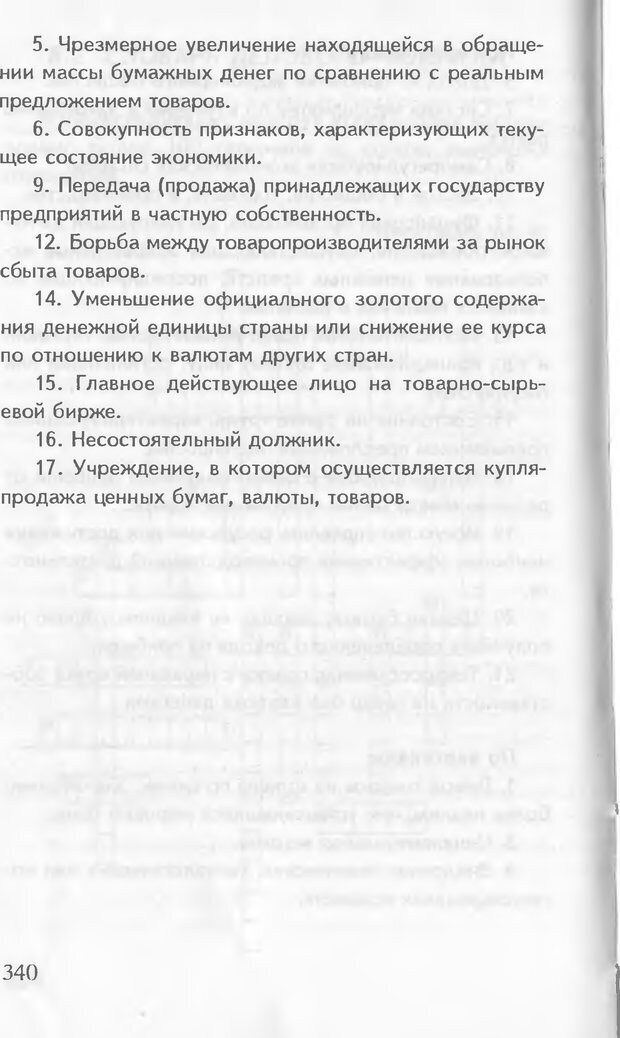 DJVU. Как управлять другими. Как управлять собой. Шейнов В. П. Страница 340. Читать онлайн