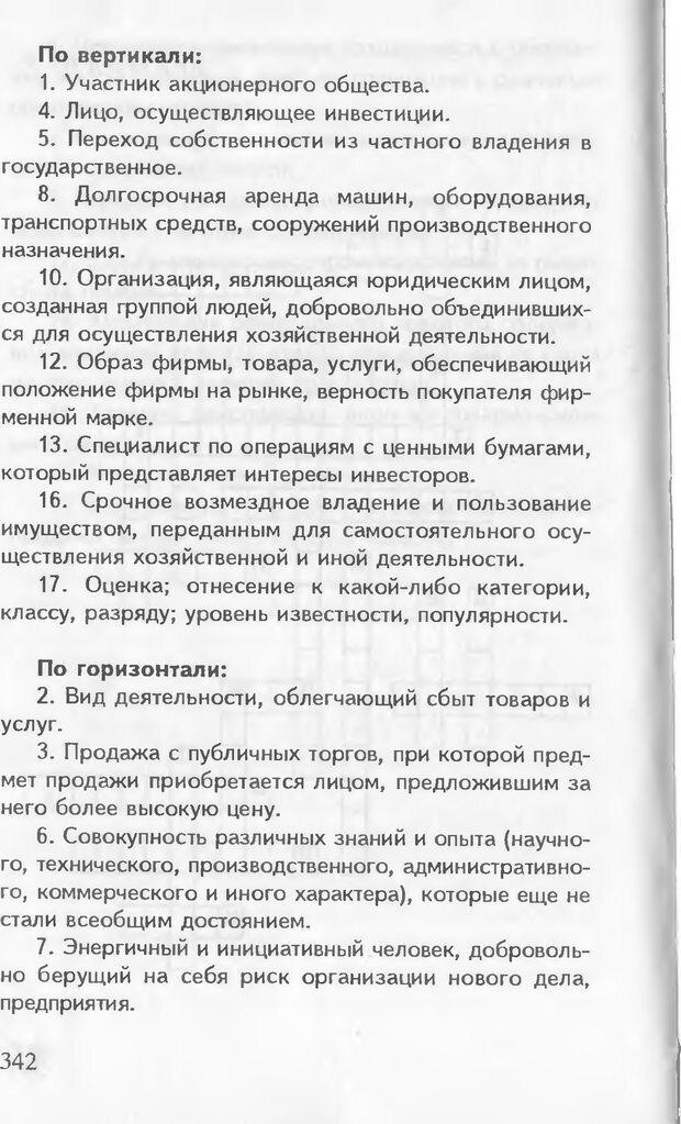 DJVU. Как управлять другими. Как управлять собой. Шейнов В. П. Страница 342. Читать онлайн