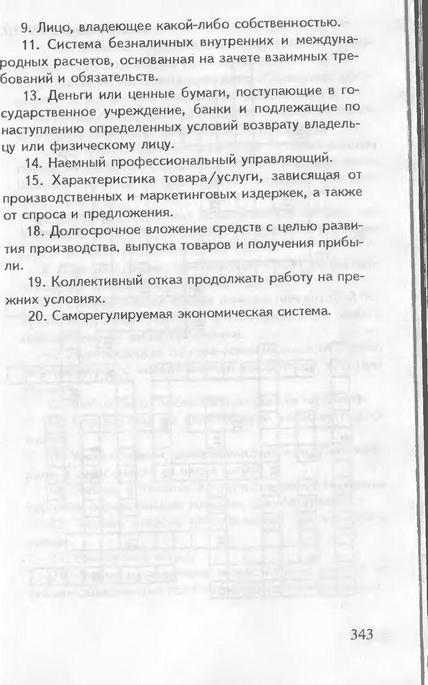 DJVU. Как управлять другими. Как управлять собой. Шейнов В. П. Страница 343. Читать онлайн