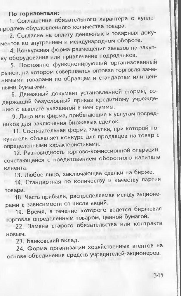 DJVU. Как управлять другими. Как управлять собой. Шейнов В. П. Страница 345. Читать онлайн
